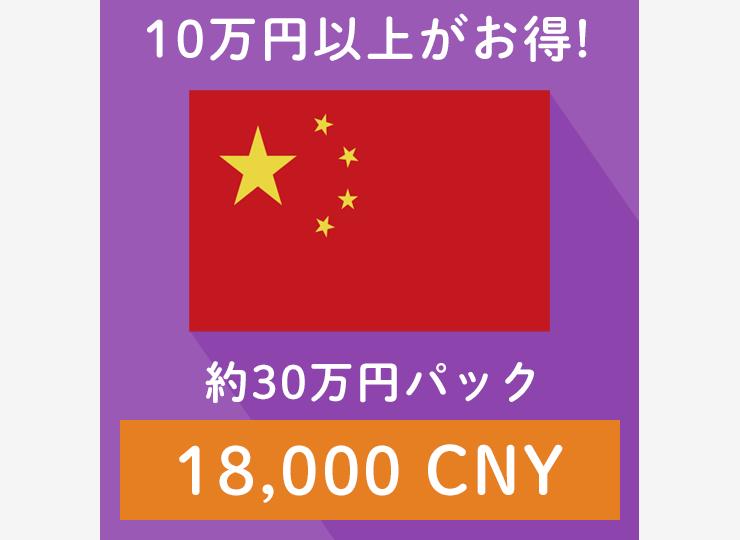 cny18000