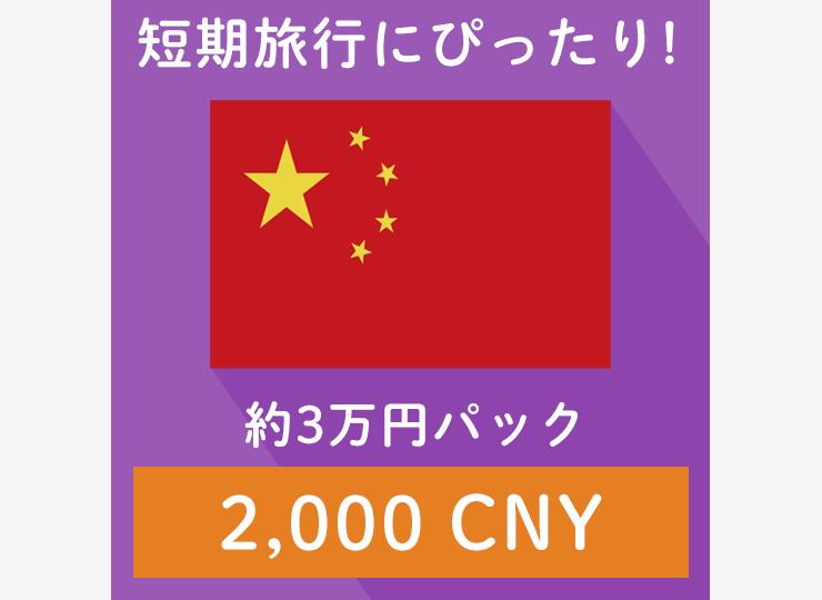 cny2000