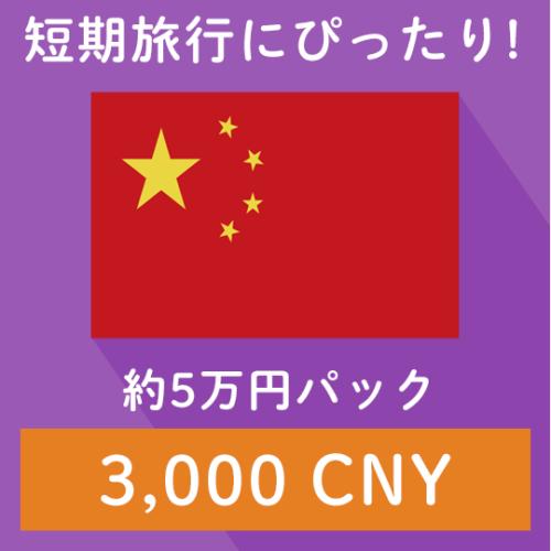 cny3000
