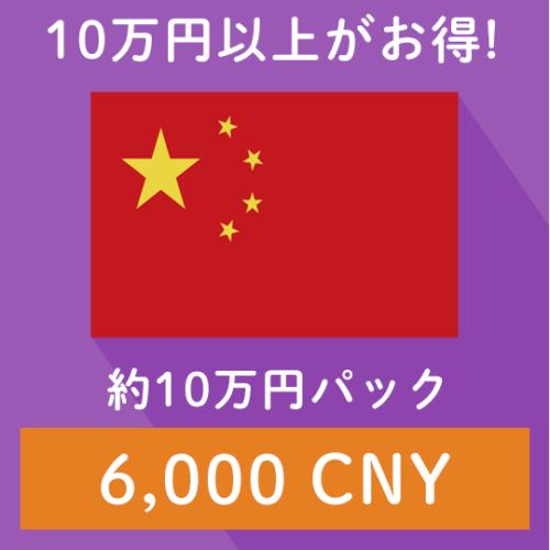 cny6000