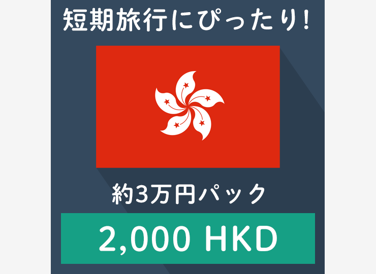 hkd2000