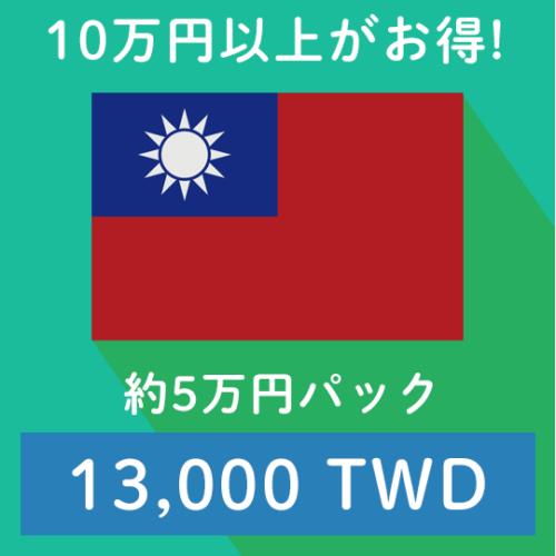 twd13000