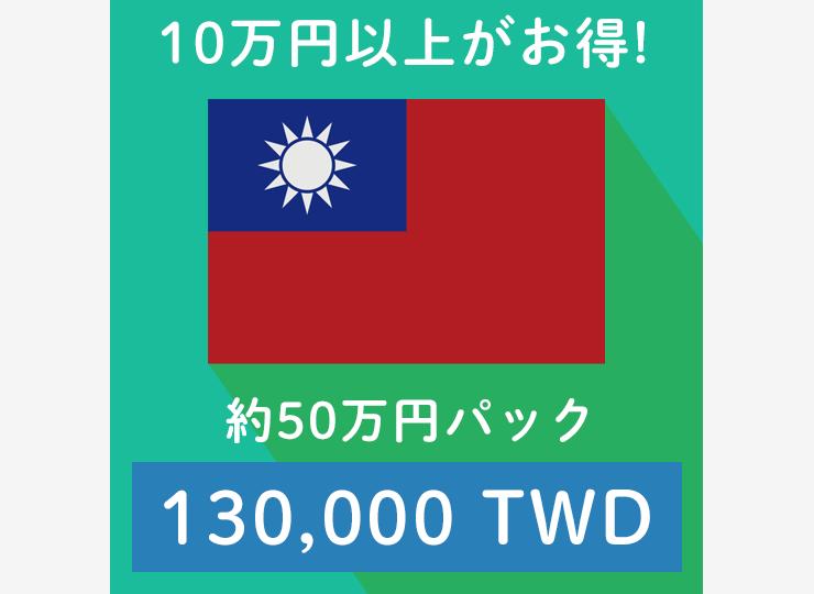 twd130000