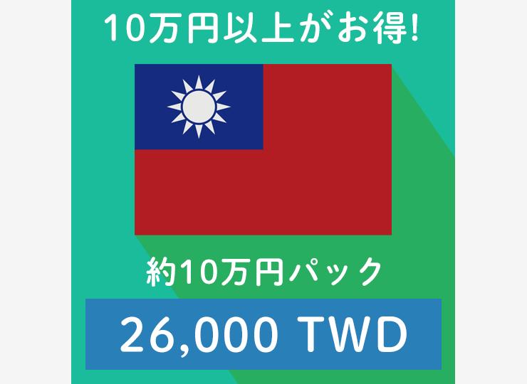 twd26000