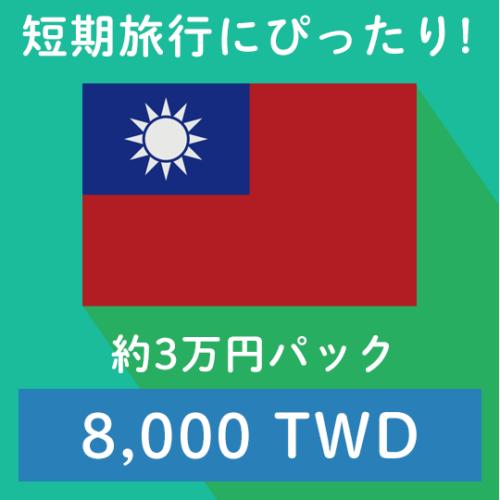 twd8000