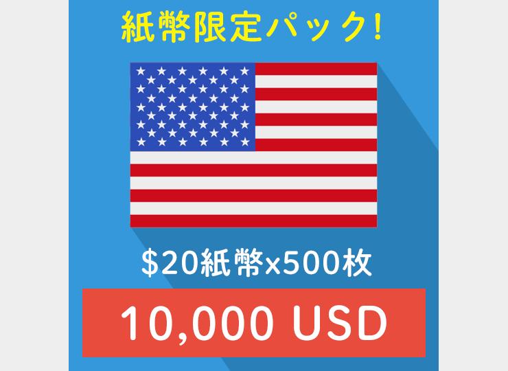 usd10000-10