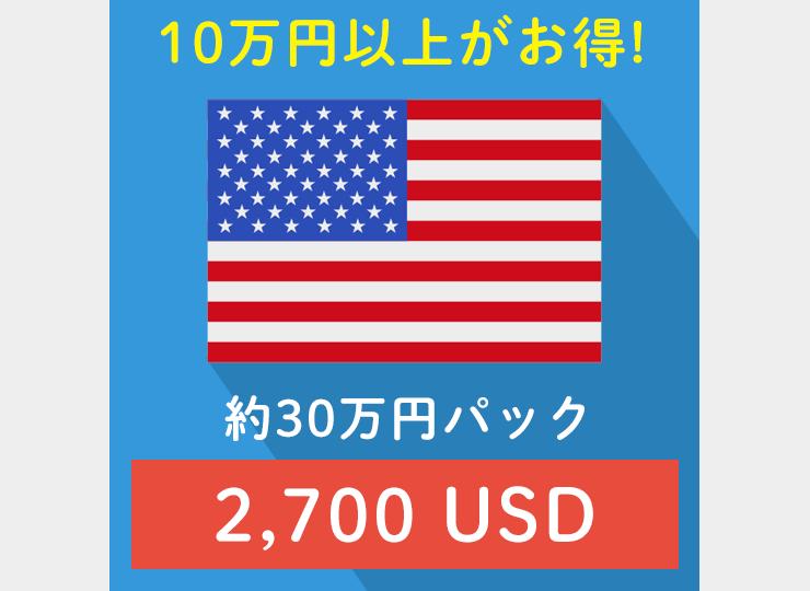 usd2700