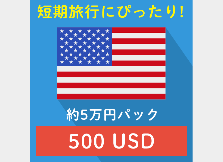 万 ドル 円 500 日本