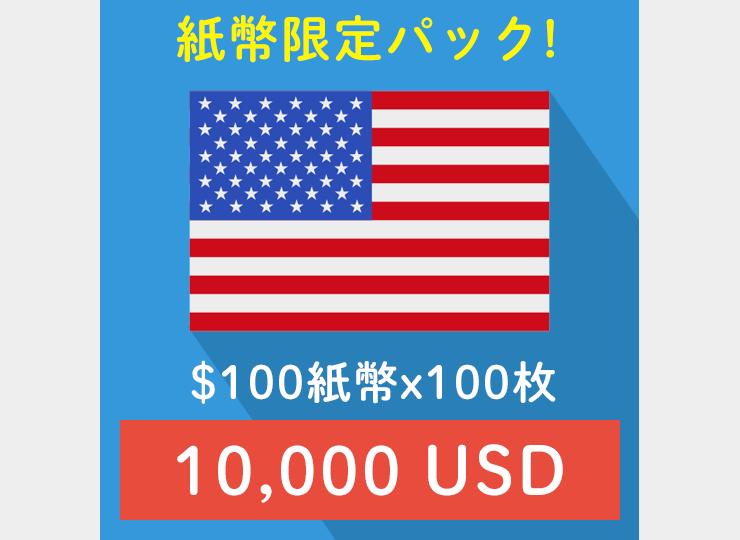 usd10000-100